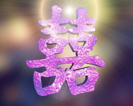 chinese script: Chinese symbol of double happiness and happy marriage with shining sun on colorful background, 3D illustration