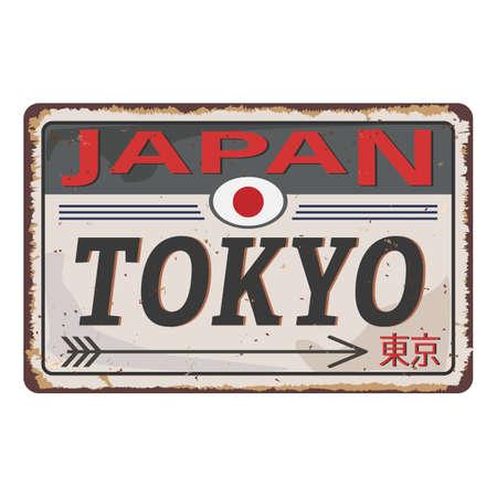 Vintage metal sign Tokyo Japan Vector 일러스트