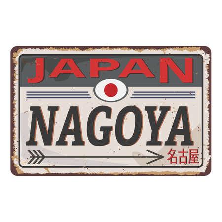 Nagoya City in Japan retro tin sign Retro vector illustration