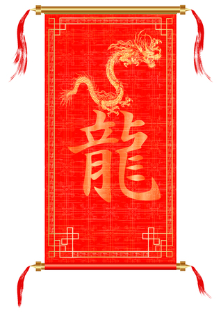 clarification: Vector illustration Asian scroll with red dragon ornament clarification. Isolated object can be accommodated in any illustrations separately. Chinese character in image means dragon Illustration