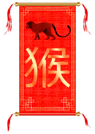 Chinese scroll: vector illustration year of the monkey, monkey characters on the Asian scroll. Offer Isolated on white background. The Chinese character on the image means monkey. Illustration