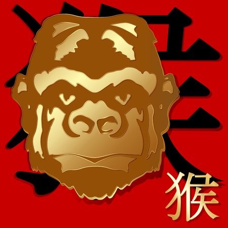 monkey face: Vector illustration monkey portrait stencil of metal plates. Monkey as a symbol of 2016 with a hieroglyph. The Chinese character in the image means monkey.