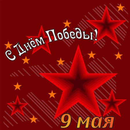 Card by Victory Day Vector illustration. A congratulatory inscription and stars of red and orange color on a red background. Stok Fotoğraf - 99885210