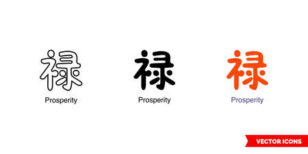 Chinese symbol prosperity icon of 3 types color, black and white, outline.Isolated vector sign symbol.