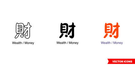 Chinese symbol wealth or money icon of 3 types color, black and white, outline.Isolated vector sign symbol.