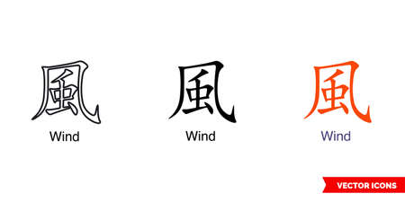 Chinese element symbol wind icon of 3 types color, black and white, outline.Isolated vector sign symbol.