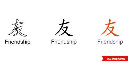 Chinese symbol tattoo bracelet friendship icon of 3 types color, black and white, outline.Isolated vector sign symbol.