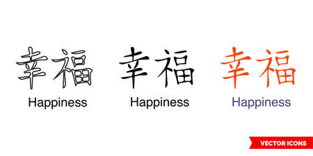 Chinese symbol tattoo bracelet happiness icon of 3 types color, black and white, outline.Isolated vector sign symbol.