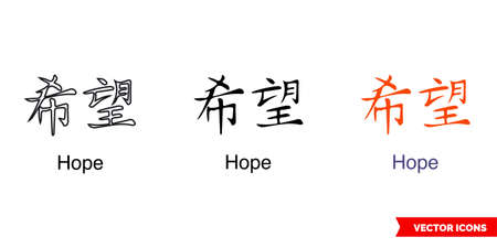 Chinese symbol tattoo bracelet hope icon of 3 types color, black and white, outline.Isolated vector sign symbol. Çizim