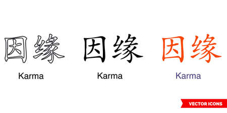 Chinese symbol tattoo bracelet karma icon of 3 types color, black and white, outline.Isolated vector sign symbol.