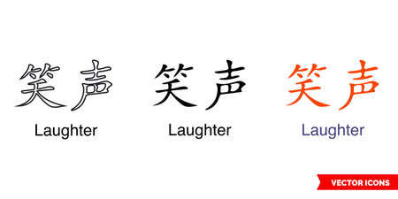 Chinese symbol tattoo bracelet laughter icon of 3 types color, black and white, outline.Isolated vector sign symbol.