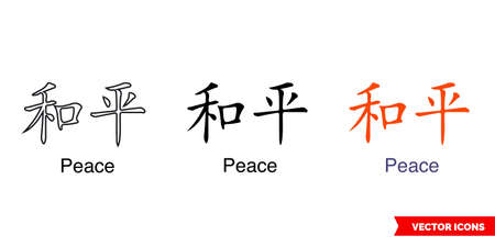 Chinese symbol tattoo bracelet peace icon of 3 types color, black and white, outline.Isolated vector sign symbol.