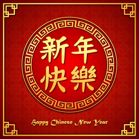 year: Chinese new year traditional frame