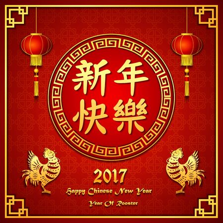 year: Happy Chinese new year 2017 Illustration