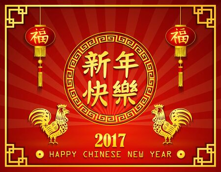 happy new year: Happy chinese new year 2017