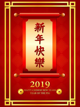 Chinese new year festive card with scroll and Chinese calligraphy Stock Illustratie