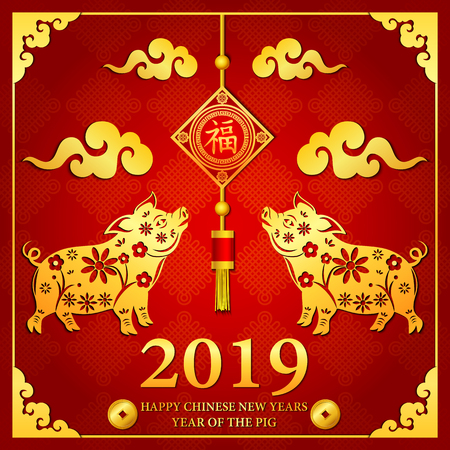 Chinese new year with lantern ornament and golden pig 일러스트