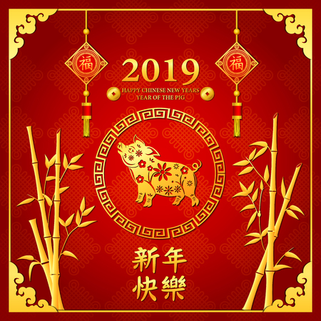 Happy Chinese New Year 2019. year of the pig Illustration