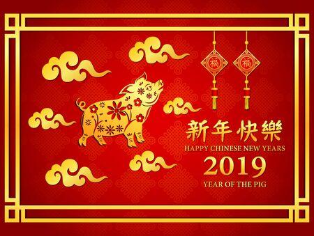 Joyeux nouvel an chinois 2019 avec nuage d'or et cochon