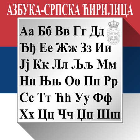 cyrillic: Alphabet-Serbian Cyrillic