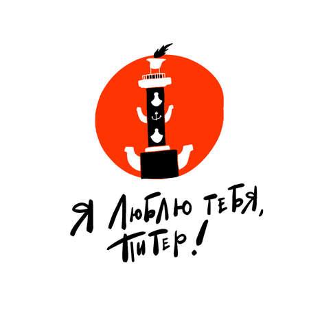 hand drawn illustration of stylized Rostral column, symbol of Saint Petersburg.