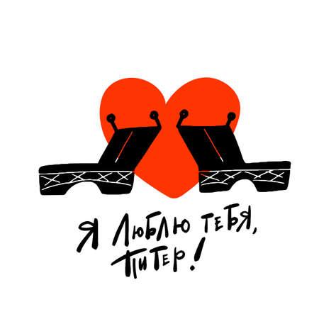 hand drawn illustration of saint petersburg bridges and heart shape. . 向量圖像