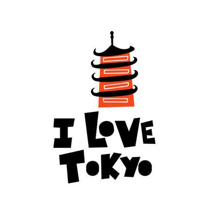 I love Tokyo. Funny illustration of japanese shinto temple, pagoda. 向量圖像