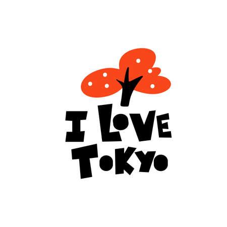 I love Tokyo. Funny illustration of abstract sakura tree. 向量圖像