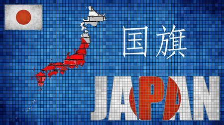 nippon: Japan map on a brick wall - Illustration,  Grunge map and flag of Japan on a brick wall,  Map of the Nippon with flag inside,  Font with the Japan flag, Nippon map on a brick wall