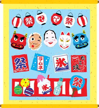 日本の祭りのアイコンを設定  イラスト・ベクター素材