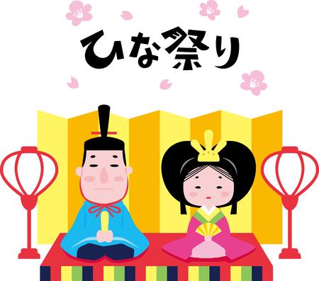 Lovely Japanese Doll Festival Desin-Doll Festival in Japanese words.
