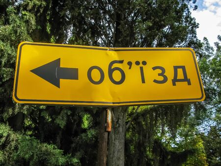 detour: Close up of detour sign on a tree in Ukraine Stock Photo