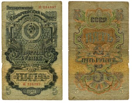 5 old Soviet rubles (1947) obverse and reverse