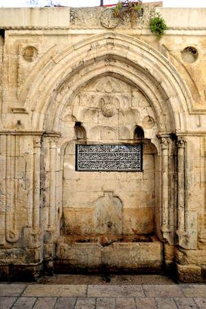 An inscription in Arabic in Jerusalem  Israel Stock Photo