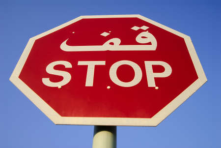 Stop sign in English and arabic Stock Photo - 8235230