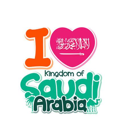 나는 사우디 아라비아 왕국을 사랑한다.