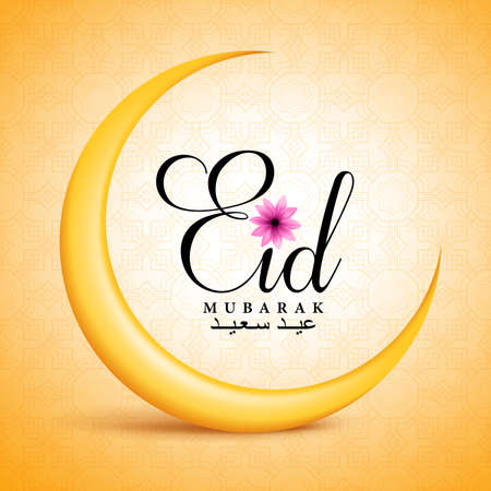 Eid Mubarak Typography in Yellow Crescent Moon with Flower in Yellow Islamic Pattern Background. Vector Illustration