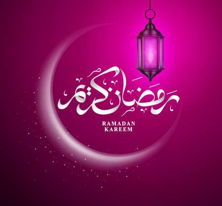Ramadan kareem vector design. Crescent moon with fanous or lantern with ramadan kareem arabic text greeting in night background. Vector illustration.  イラスト・ベクター素材