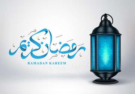 Ramadan kareem vector greeting card. Fanous or lantern with ramadan kareem arabic text calligraphy in white background for islamic celebration. Vector illustration.  イラスト・ベクター素材