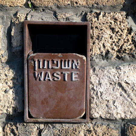 Waste bin in the wall with a copy space in Old Jaffa, israel Фото со стока