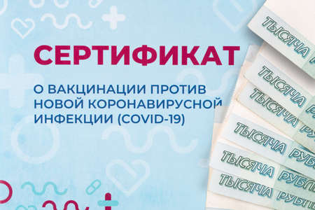 Moscow, Russia - July 3, 2021. Concept of an illegal purchase of the russian certificate of COVID-19 vaccination.