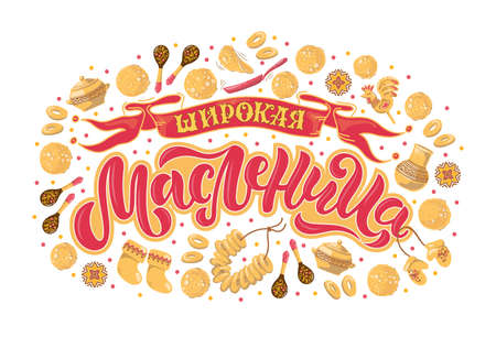 Vector illustration for traditional Russian festival Maslenitsa or Shrovetide. Lettering for cards, banners, posters and any type of artwork for holiday Carnival. Russian translation wide Shrovetide.