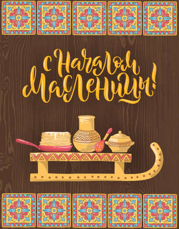 Vector illustration for Russian festival Maslenitsa. Hand-drawn calligraphy with sled, pancakes and traditional pattern on wooden background. Russian translation Shrovetide begins. Illusztráció