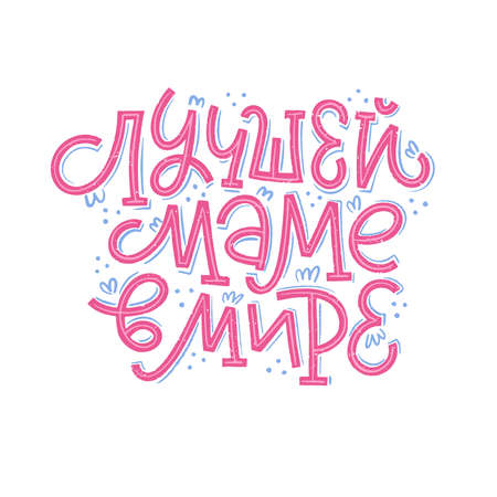 Vector illustration of lettering in Russian for Mothers Day.