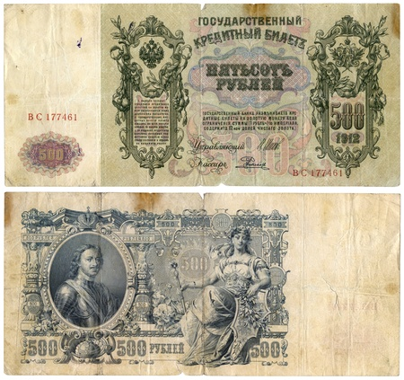 ruble: Two sides of old money of Imperial Russia. 19th century.
