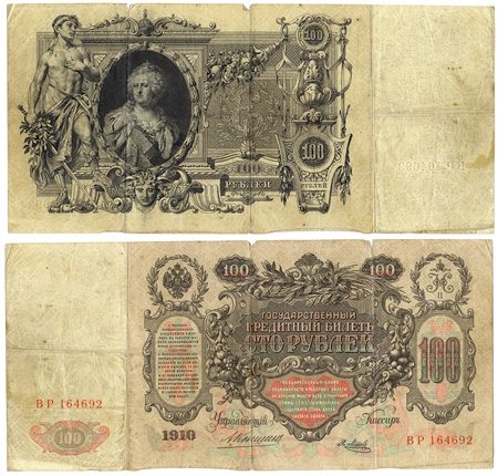 Two sides of old money of Imperial Russia. 19th century.