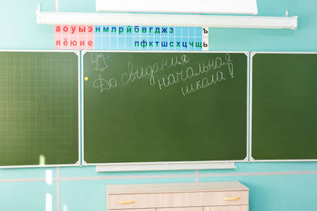 Green school board for writing with chalk. Russian Text - Goodbye Primary School Banque d'images