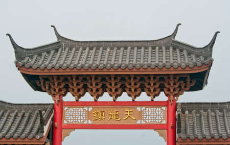 fareast: Chinese Temple Stock Photo