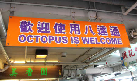 HONG KONG JULY 19  Writing encouraging passengers to use Octopus Card at Star Ferry terminal in Hong Kong shot on July 19, 2012 in Hong Kong