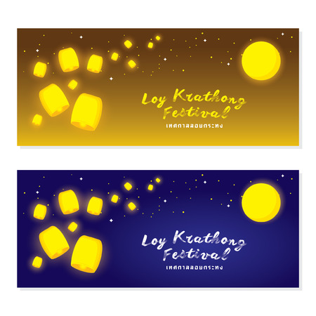 Loy Krathong Full Moon Festival Banner, Greeting card ,website